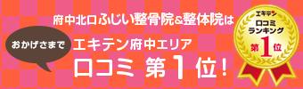ふじい整骨院はエキテン府中エリア口コミ 第1位!