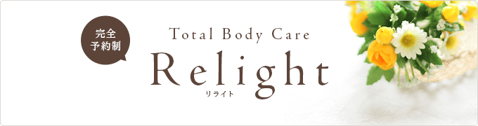 完全予約制 Total Body Care Relight