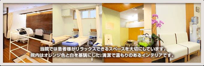 府中市のふじい整骨院では患者様がリラックスできるスペースを大切にしています。院内はオレンジ色と白を基調にした、清潔で温もりのあるインテリアです。