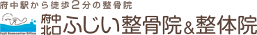 府中市のふじい整骨院【府中駅徒歩2分】(肩こり・腰痛・ぎっくり腰・交通事故・むち打ち治療・リハビリ)