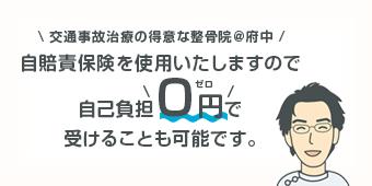 自賠責保険を使用いたしますので自己負担0円で受けることも可能です。