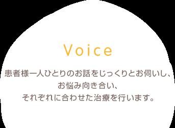 Voice ふじい整骨院は、患者様の声を大事にしています。実際に、ふじい整骨院にご来院いただき、体験された方々のご感想を掲載しております。
