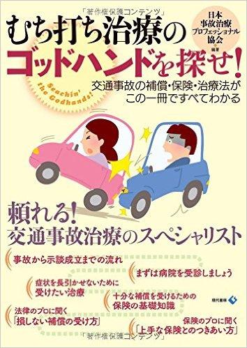「むち打ち治療のゴッドハンドを探せ! 交通事故の補償・保険・治療法がこの一冊ですべてわかる」に掲載されました。