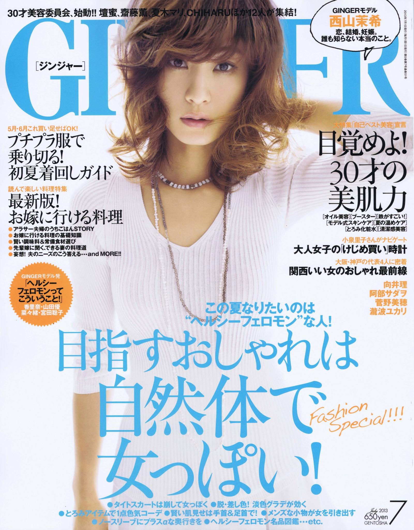 「GINGER」7月号に掲載されました。